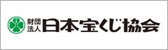 日本宝くじ協会